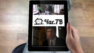 Отличное приложение для планшетов и телефонов  ЧасТВ онлайн