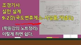 조경기사 실전 설계 제9-2강(국도변휴게소)-시설,식재…