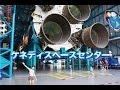ケネディ・スペースセンター Kennedy Space Center の動画、YouTube動画。
