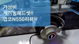 가성비 초경량 게이밍 헤드셋?! - 앱코 N550 리뷰…