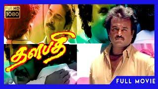 Thalapathi Tamil Full Movie | Rajinikanth | Mammootty | Mani Ratnam | Super Hit Tamil Online Movie
