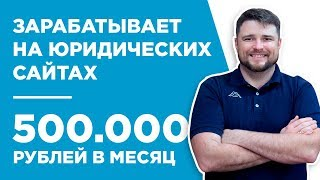 ЗАРАБАТЫВАЕТ НА ЮРИДИЧЕСКИХ САЙТАХ 500 ТЫС. РУБ/МЕС - КЕЙС - АЛЕКСАНДР ГЕРАСИМЕНКО