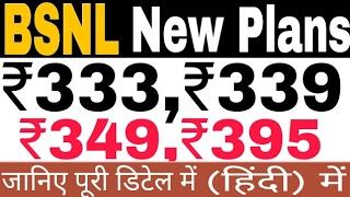 BSNL अब ₹333 में 3GB/दिन देगा लेकिन कुछ कंडीशन | जानिए सभी Plans के बारे में | Hindi/Urdu