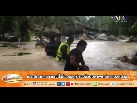 เรื่องเล่าเช้านี้ เกาะติดสถานการณ์น้ำท่วมชลบุรี ชาวบ้านอพยพหนีตายอลหม่าน (18 ก.ย.58)