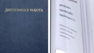 видео заказать курсовую работу в Новосибирске
