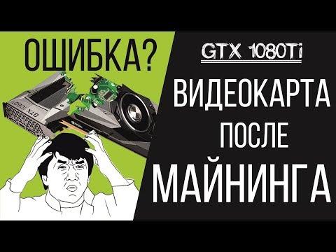 Мощная видеокарта после майнинга. Ошибка? Купить GTX 1080 Ti дешево!