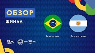 Бразилия Аргентина Кубок Америки 2021 Обзор матча 11 07 21