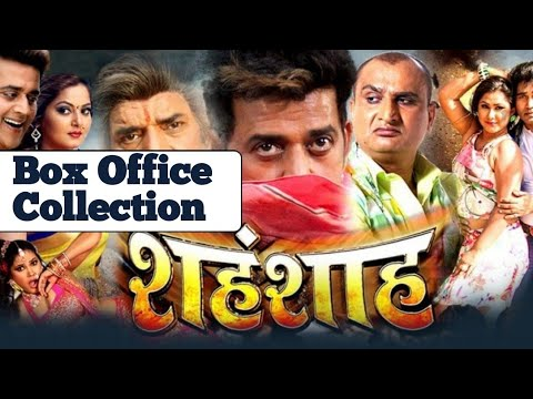 Shahenshah Bhojpuri Movie Box Office Collection Feat Ravi Kishan
