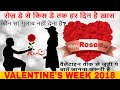 Valentine Week List 2018 | 7 February Happy Rose Day | What different colours of roses mean|Hug Day