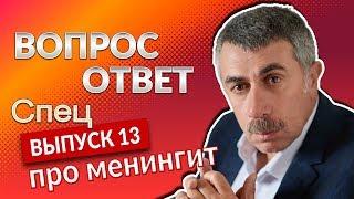 """ВОПРОС-ОТВЕТ. Спецвыпуск 13 """"Менингит"""" - Доктор Комаровский"""