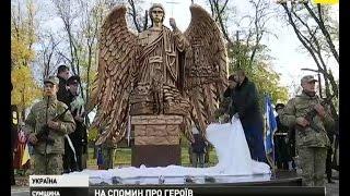 На Сумщині відкрили меморіал на честь загиблих воїнів АТО(У середмісті райцентру Білопілля постала триметрова скульптура архангела Михаїла, довкола якої встановил..., 2016-10-13T16:52:14.000Z)