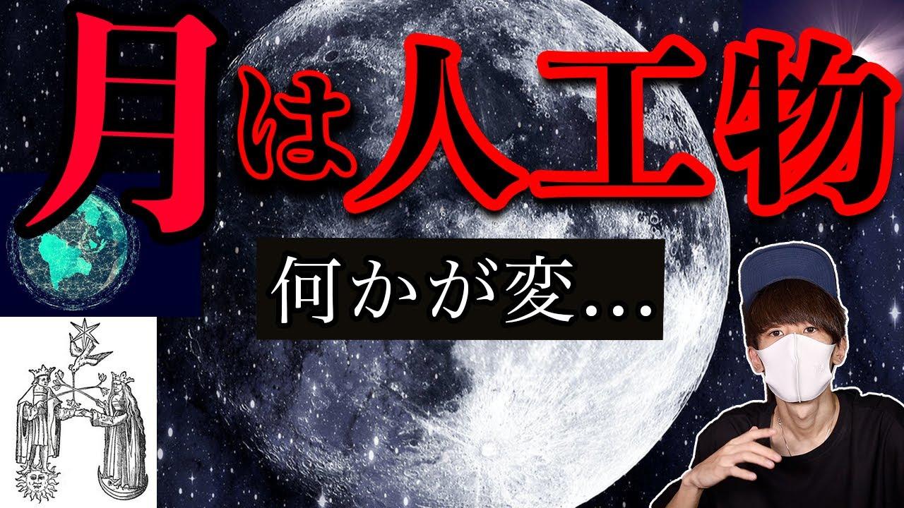 【世界最大の嘘】月は人工物なのか?
