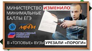 🔥 Министерство ИЗМЕНИЛО пороговые (минимальные) баллы ЕГЭ для поступления в вуз в 2021 году