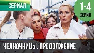 ▶️ Челночницы Продолжение 2 сезон - 1, 2, 3, 4 серия - Мелодрама | Cериалы - Русские мелодрамы