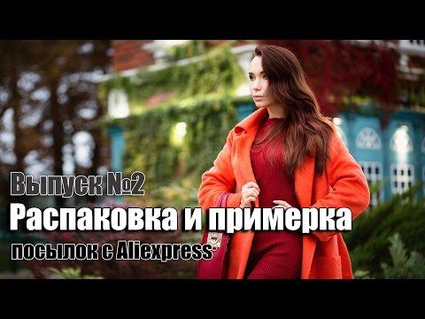 Aliexpress 2016#13 распаковка посылок Пальто женское