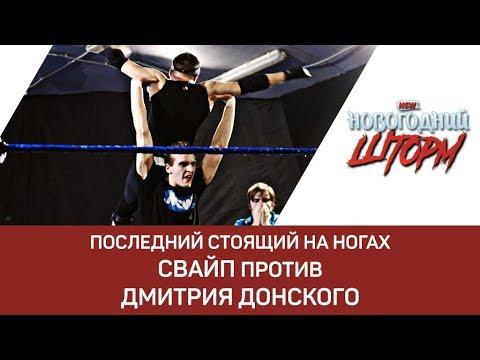 NSW Новогодний Шторм 2017: Свайп против Дмитрия Донского