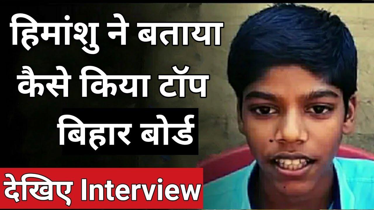 Download Bihar Board 10th Topper Himanshu Raj Interview: हिमांशु ने बताया कैसे टॉप आया कितना मेहनत किया था