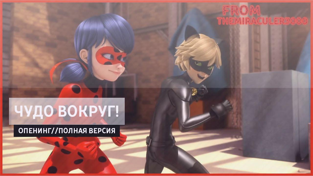 Мультик леди баг и супер кот на русском чудо вокруг