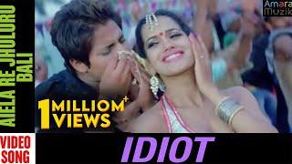 Idiot Odia Movie || Aiela Re Jhuluru Bali | Song | Babushan, Riya