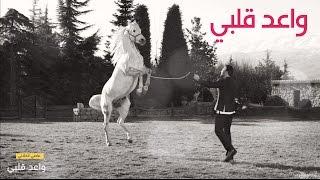 Assi Al Hallani ... Waaed Albi (Aadet Layali Boadak)    عاصي الحلاني ... واعد قلبي (عديت ليالي بعدك)