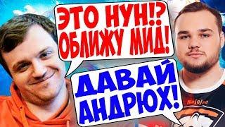 КАК ДРЕД ЛИМОНИЛ НУНУ МИД!! 'ГЛАВНОЕ ДАТЬ ЕМУ СПЕЙС!'
