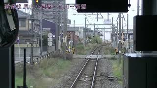 越後線 前面展望 内野~新潟(一部省略)