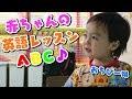 赤ちゃんにオススメな英語の勉強方法教えます【アレク&のんちゃん】