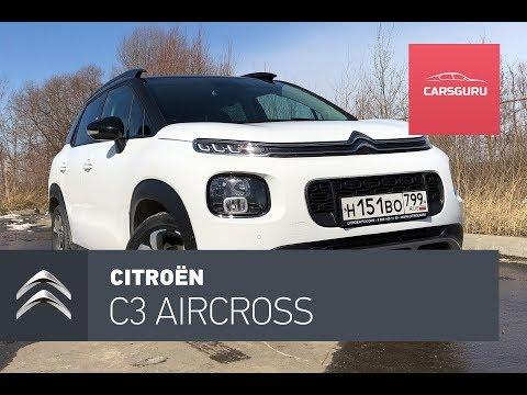 Citroen C3 Aircross тест-драйв. Шоб я так жил.