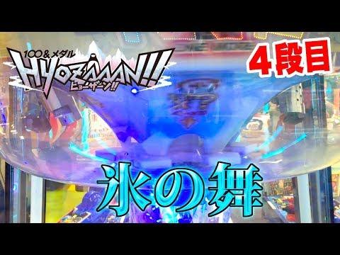 【メダルゲーム】ヒョーザーン 99BET ブリザートラッシュ 氷の舞