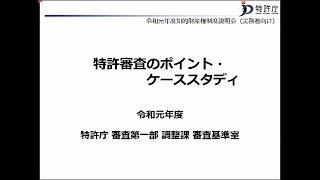 動画 令和元年度知的財産権制度説明会(実務者向け) 3. 特許審査のポイント・ケーススタディ
