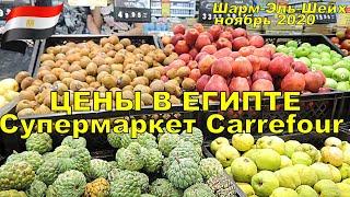 Египет 2020 Супермаркет Carrefour в Шарм Эль Шейх Обзор Цен Карфур كارفور
