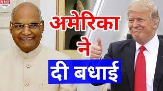 President बनने पर America ने Ramnath Kovind को दी बधाई