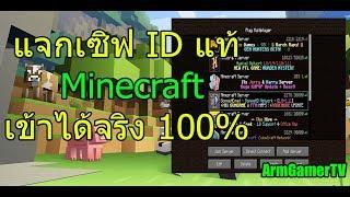 (ARM)แจก IP เซิฟ Minecraft ID แท้ (1.8 ขึ้นไป)