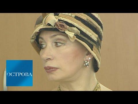 Татьяна Васильева / Острова / Телеканал Культура