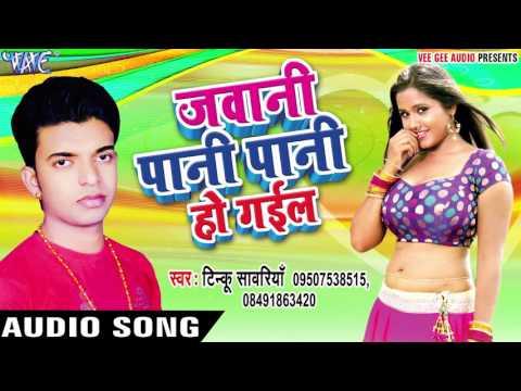 मुखिया मिलल गजेड़ी - Jawani Pani Pani Ho Gail - Tinku Sawariya - Bhojpuri Hot Songs 2017 new