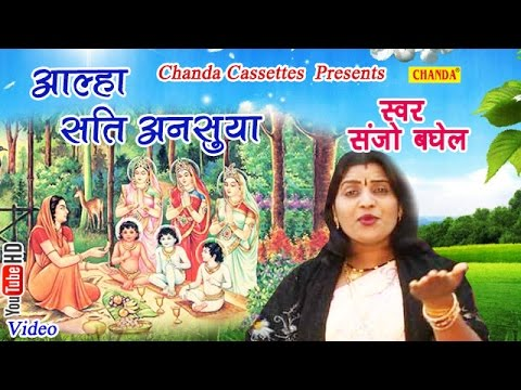 आल्हा सति अनसुया || Sanjo Bhaghel || Aalha Sati Ansuya || Hindi संगीतमय रामायण कथा