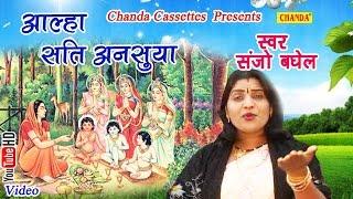 आल्हा सति अनसुया sanjo bhaghel aalha sati ansuya hindi संगीतमय रामायण कथा