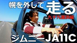 【ジムニーJA11C】幌を外してオヤジがジムニーで走るだけの動画!九十九里浜編