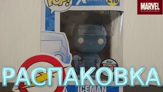 Распаковка эксклюзивной и редкой фигурки Funko Pop  Человек-лёд из сериала Люди Икс