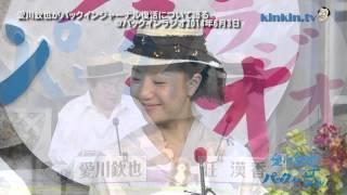 愛川欽也がパックインジャーナル復活について語る@パックインラジオ201...