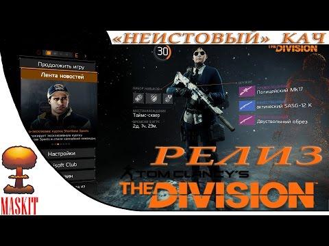 видео: the division | «Ночной» Кач с МсКобелём  | 1080p60fps