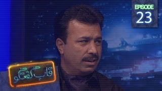 Qabe Goftogo - Ep.23 / قاب گفتگو - قسمت بیست و سوم