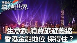 生意跌 消費旅遊萎縮 香港金融地位 保得住?-  李四端的雲端世界
