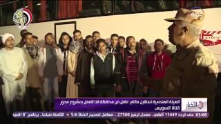 الأخبار - الهيئة الهندسية تستقبل 200 عامل من محافظة قنا للعمل بمشروع محور قناة السويس