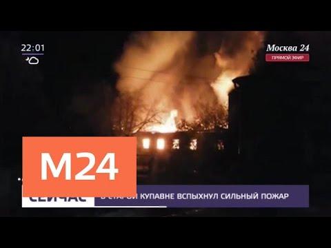 В Старой Купавне вспыхнул сильный пожар - Москва 24