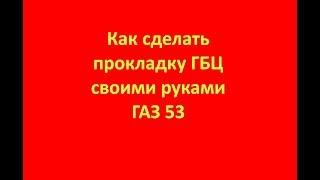 Как сделать прокладку ГБЦ своими руками ГАЗ 53(толстую)