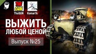 Выжить любой ценой №25 - от TheGun и Komar1K [World of Tanks]