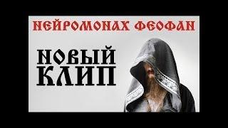 "Нейромонах Феофан - ""По Ночам""   (фан клип)"