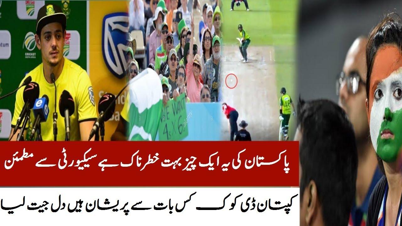 پاکستان کی یہ ایک چیز بہت خطرناک ہے سیکیورٹی سے مطمئن  کپتان ڈی  کوک  کس بات سے پریشان ہیں
