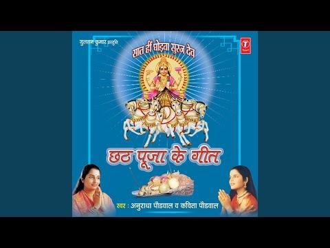 Saat Hin Ghodva Suraj Dev